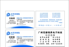 太平洋保险 名片图片
