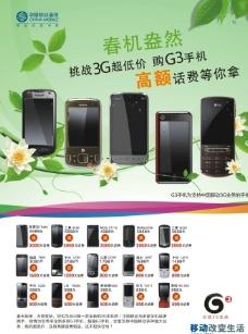 中国移动 G3手机图片