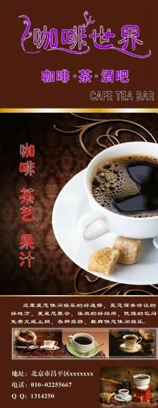 咖啡世界图片