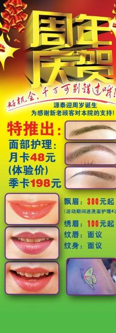 美容业海报图片