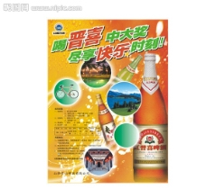 月山啤酒海报图片