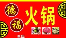德福火锅图片