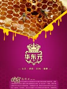 蜂蜜宣传页图片