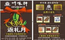 川味轩 黑色 宣传单图片