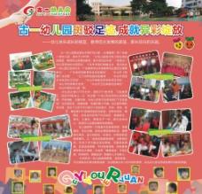 幼儿园简介海报图片