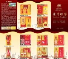 醇窖酒业 产品单图片