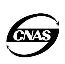 CNAS认证标志图片