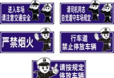 卡通警察警示牌图片