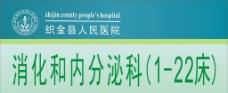 医院科室指示牌矢量图片