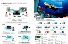 TCL彩电折页图片