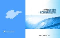 蓝色海洋封皮图片