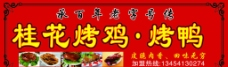 桂花烧烤图片
