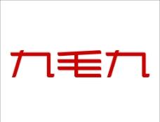 九毛九logo墙图片