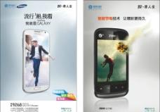 中兴U790手机宣传图片