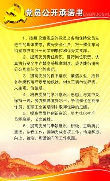 党员公开承诺书展板图片