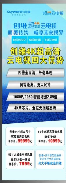 创维4K云电视X展架图片