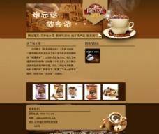 故乡浓咖啡网站图片
