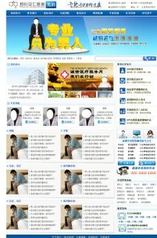 男科网站主页图片
