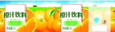 橙汁包装图片