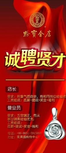 黔宝金店招聘海报图片