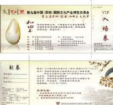 中国味道的入场券