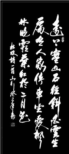 古诗山行图片