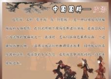中国国粹 皮影 国粹图片