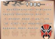 中国国粹 脸谱 国粹图片
