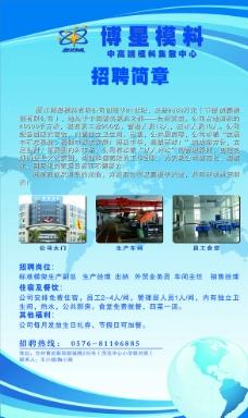 机械行业招聘图片