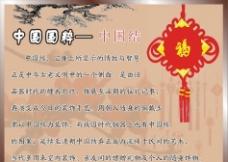 中国国粹 中国结图片