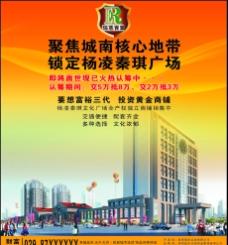 秦琪广场广告图片