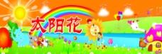 太阳 大象 卡通图片