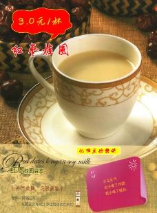 红枣桂圆豆浆图片