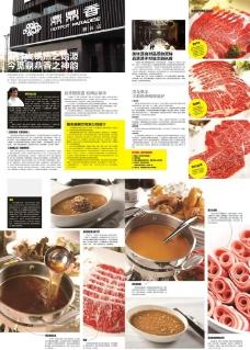 火锅涮肉图片