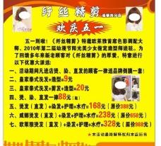 美发店庆五一海报图片