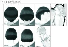 沙宣发型图片