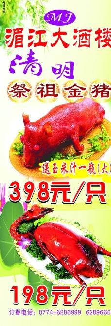金猪广告图片