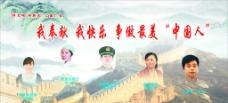 最美中国人图片