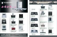 厨房电器图片