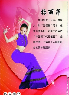 杨丽萍简介图片