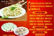 水饺菜单图片