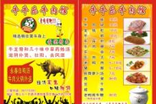 牛肉宣传单图片
