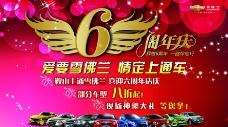 6周年庆海报图片
