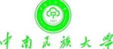 中南名族大学logo图片