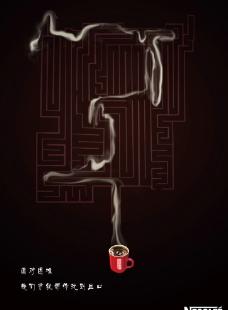 雀巢咖啡广告海报设计图片