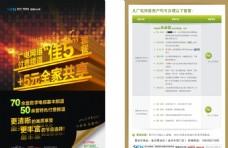 广电网络佳5套餐宣传