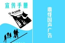 宣传手册封面封底图片
