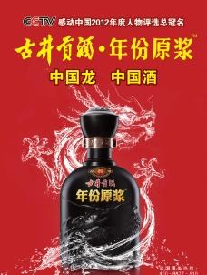古井貢酒海報圖片