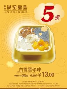 甜品5折促銷海報圖片