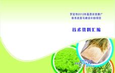 农业封面图片